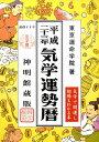 気学運勢暦(平成23年) [ 東京運命学院 ]