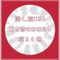 聞く、演じる!日本昔のおはなし 24巻