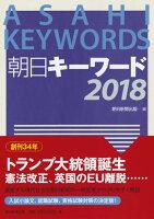 朝日キーワード(2018)