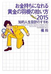 お金持ちになれる黄金の羽根の拾い方(2015)