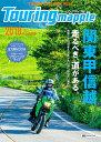 ツーリングマップル関東甲信越(2018) 1:140,000