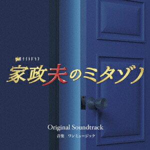 テレビ朝日系金曜ナイトドラマ 家政夫のミタゾノ Original Soundtrack画像
