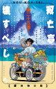 双亡亭壊すべし(25) (少年サンデーコミックス) [ 藤田 和日郎 ]
