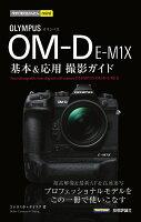 今すぐ使えるかんたんmini オリンパスOM-D E-M1X基本&応用撮影ガイド