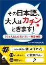 その日本語、大人はカチンときます!