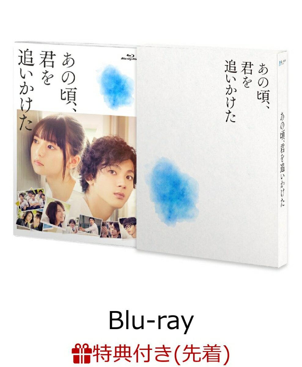 【先着特典】あの頃、君を追いかけた Blu-ray豪華版(ポストカード 3種セット付き)【Blu-ray】