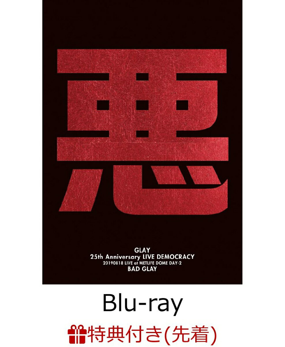"【先着特典】GLAY 25th Anniversary ""LIVE DEMOCRACY"" Powered by HOTEL GLAY DAY2 ""悪いGLAY""(オリジナルクリアファイルB付き)【Blu-ray】"