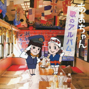 【送料無料】あまちゃん 歌のアルバム