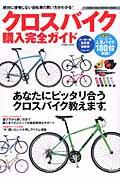 【バーゲン本】クロスバイク購入完全ガイド