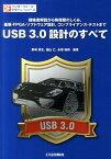 USB 3.0設計のすべて 規格書解説から物理層のしくみ,基板・FPGA・ソフ (インターフェース・デザイン・シリーズ) [ 野崎原生 ]