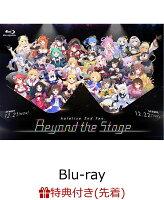 【先着特典】hololive 2nd fes. Beyond the Stage【Blu-ray】(特製ポップアップカード+応援店特典:特製A3クリアポスター)