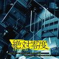 フジテレビ系ドラマ 絶対零度 未然犯罪潜入捜査 オリジナルサウンドトラック2