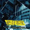 フジテレビ系ドラマ 絶対零度 未然犯罪潜入捜査 オリジナルサウンドトラック2 [ 横山克 ]