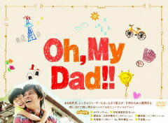 【送料無料】Oh, My Dad!! DVD-BOX [ 織田裕二 ]