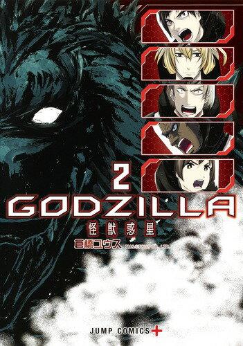 GODZILLA 怪獣惑星 2画像