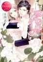 囚われのエンゲージ Saya & Yoshiki (エタニティ文庫) ...