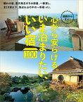 関西からすぐ! いま泊まりたい、いい宿100 (エルマガMOOK)