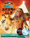 DVD付 WONDER MOVE 古代文明のふしぎ (講談社の動く図鑑...