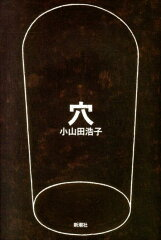 【送料無料】《第150回芥川賞受賞作品》穴 [ 小山田浩子 ]