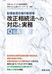 配偶者居住権の新設等 改正相続法への対応と実務Q&A [ 弁護士法人Y&P法律事務所 ]