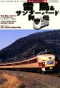 雷鳥&サンダーバード列伝 名列車の記憶を鮮烈に振り返り、未来を見る (イカロスMOOK 列伝シリーズ 04) - 楽天ブックス