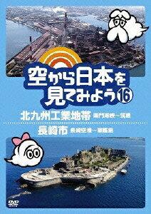 【送料無料】空から日本を見てみよう 16 北九州工業地帯 関門海峡~筑豊/長崎市 長崎空港~軍艦島