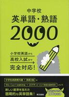 中学校英単語・熟語2000