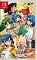 スーパーリアル麻雀 LOVE2〜7!【楽天ブックス限定特典】 オリジナルコースターセットの画像