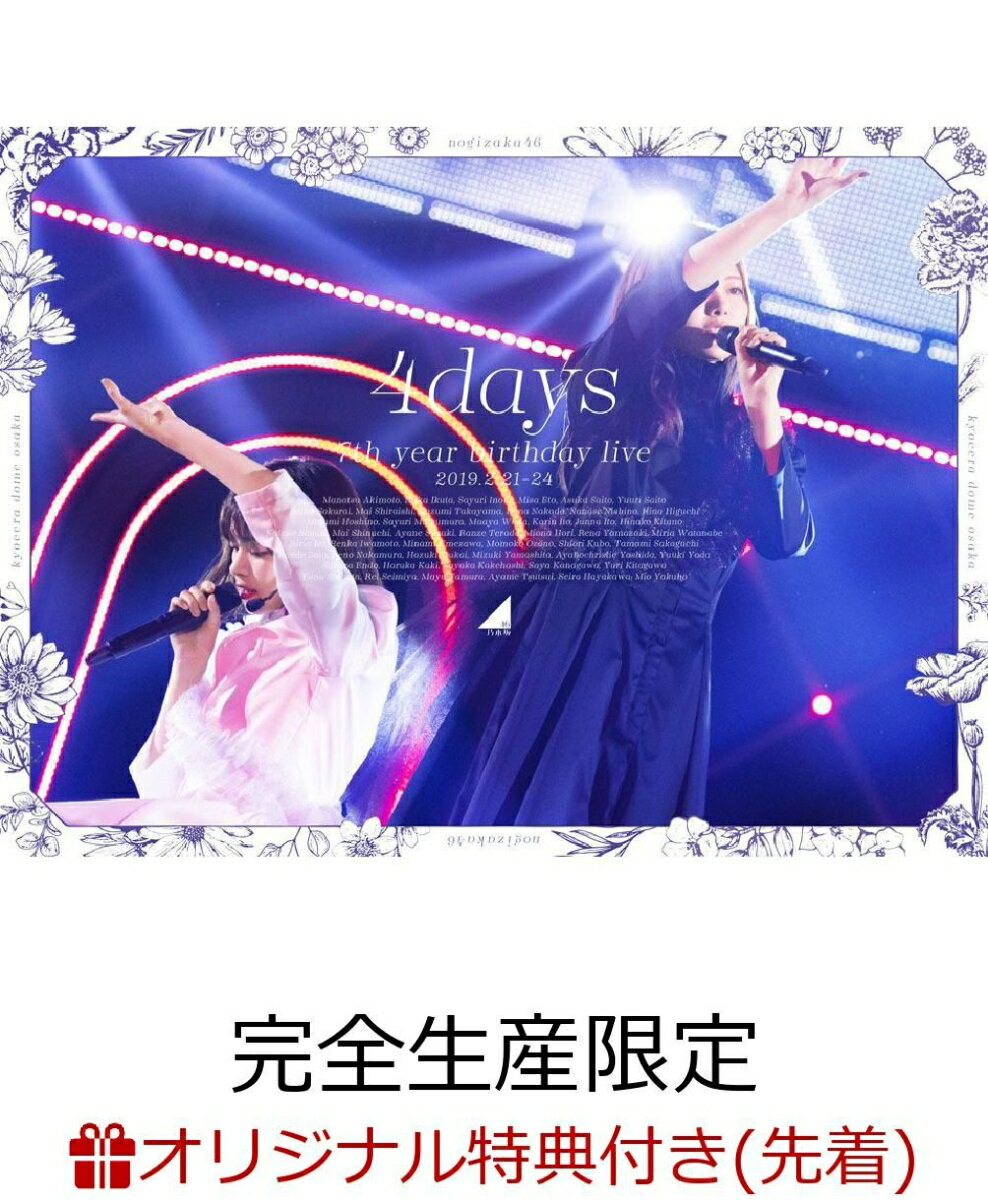 【楽天ブックス限定先着特典】7th YEAR BIRTHDAY LIVE (完全生産限定盤) (A5サイズクリアファイル(楽天ブックス絵柄)付き)