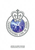 THANKSGIVING LIVE IN DOME 【通常仕様】