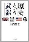 歴史という武器 (文春文庫) [ 山内昌之 ]