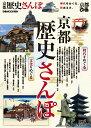京都歴史さんぽ 時代をめぐる、町あるき。 (ぴあMOOK関西)