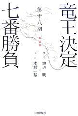 【送料無料】竜王決定七番勝負激闘譜(第18期) [ 読売新聞社 ]