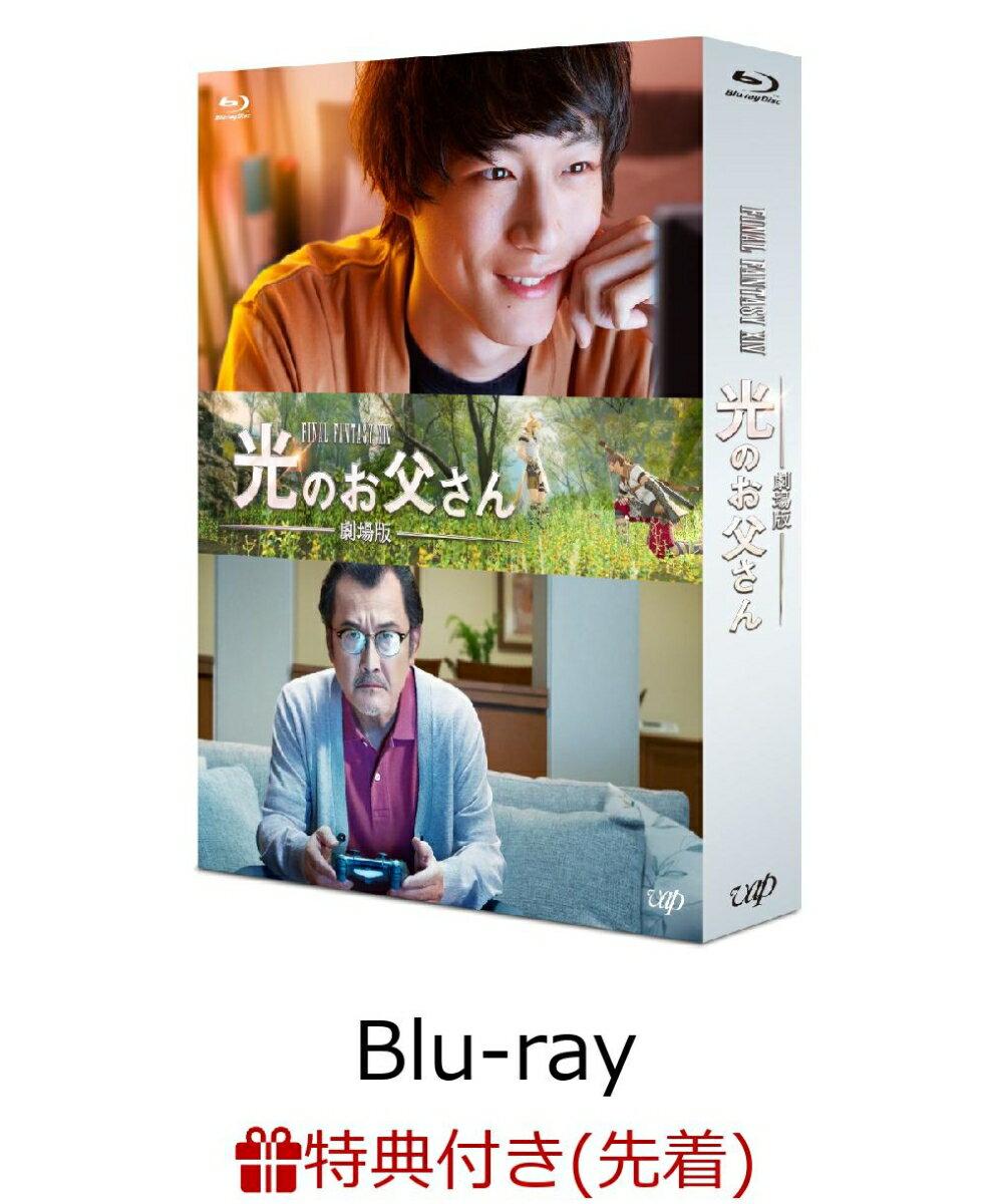 【先着特典】劇場版 ファイナルファンタジーXIV 光のお父さん(オリジナルクリアファイル付き)【Blu-ray】