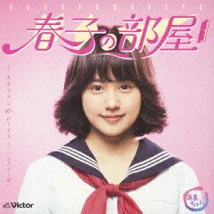 春子の部屋〜あまちゃん 80's HITS〜ビクター編 [ 宮藤官九郎 ]