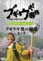 ブギウギ専務DVD vol.3 ブギウギ 奥の細道 〜春の章〜