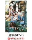 【先着特典】万引き家族 通常版DVD(A5ミニクリアファイルセット付き) [ リリー・フランキー ]