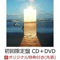 【楽天ブックス限定先着特典】愛しい人 (初回限定盤 CD+DVD)(オリジナル缶バッジ)