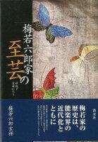 【バーゲン本】梅若六郎家の至芸