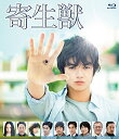 寄生獣 豪華版【Blu-ray】 [ 染谷将太 ]