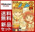 魔法陣グルグル2 1-7巻セット [ 衛藤ヒロユキ ]