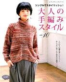 大人の手編みスタイル(vol.10)