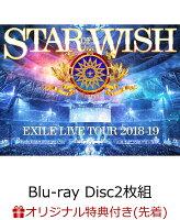 【楽天ブックス限定先着特典】EXILE LIVE TOUR 2018-2019 STAR OF WISH(Blu-ray Disc2枚組 スマプラ対応)(コンパクトミラー付き)【Blu-ray】