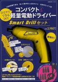 ひとりでできるDIYコンパクト&軽量電動ドライバー Smart Drillセット