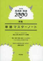 中学校英単語・熟語2000準拠 単語マスターノート