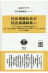 民法債権法改正・国会審議録集(1) [ 信山社 ]