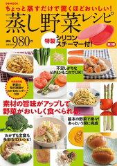 【バーゲン本】蒸し野菜レシピ