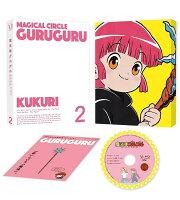 魔法陣グルグル 2【Blu-ray】