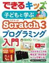 子どもと学ぶScratch3プログラミング入門 (できるキッズ) [ TENTO ]