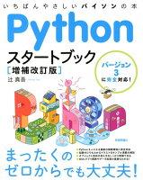 Pythonスタートブック増補改訂版